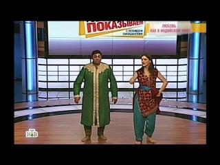 Говорим и показываем. Любовь как в индийском кино 6.05.2013