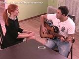 Импровизация на гитаре Саши Гобозова и Тани Кирилюк [26.01.2014]